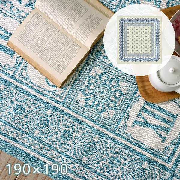 エジプト綿を使ったウィルトン織りラグ サレ/ラバト 190×190cm スミノエ