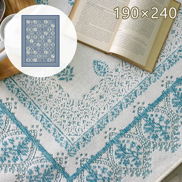 エジプト綿を使ったウィルトン織りラグ サレ/ラバト 190×240cm スミノエ