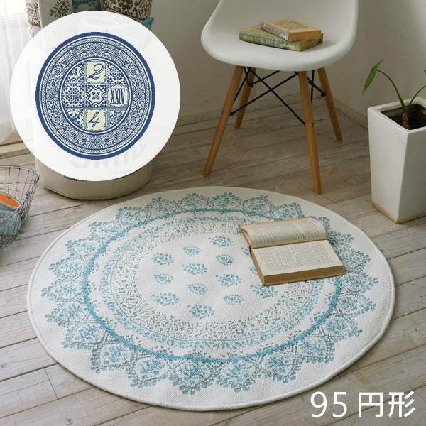 エジプト綿を使ったウィルトン織りラグマット サレ/ラバト 95cm円形 スミノエ