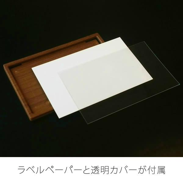 ラベルペーパーと透明カバーが付属