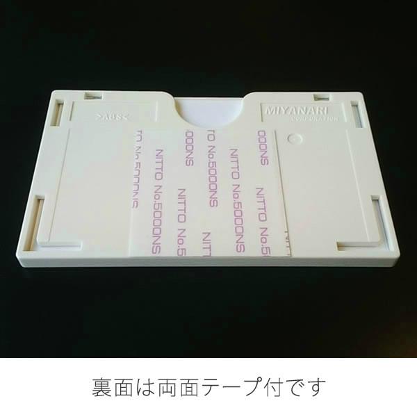 裏面は両面テープ付です